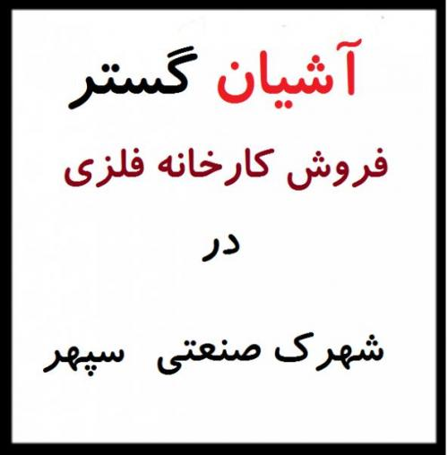 فروش سوله 1800 متری در شهرک صنعتی سپهر نظرآباد