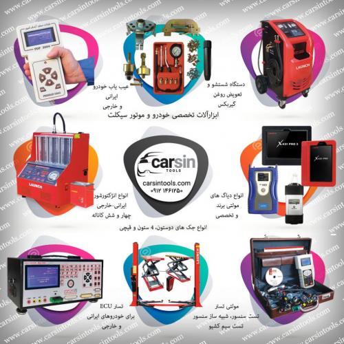 فروش ابزار آلات تخصصی و تجهیزات تعمیرگاهی (نقد- اقساط)