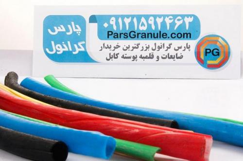 پارس گرانول بزرگترین خریدار ضایعات PVC