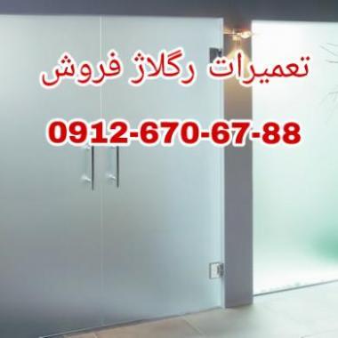 رگلاژ درب های شیشه ای سکوریت (شیشه میرال) 09126706788