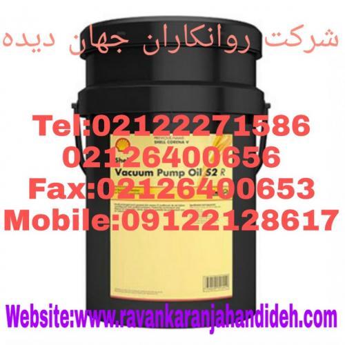 روغن پمپ وکیوم شل- روغن Shell Vacuum Pump Oil S2 R 100