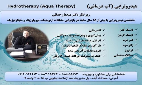 آب درمانی و حرکات اصلاحی