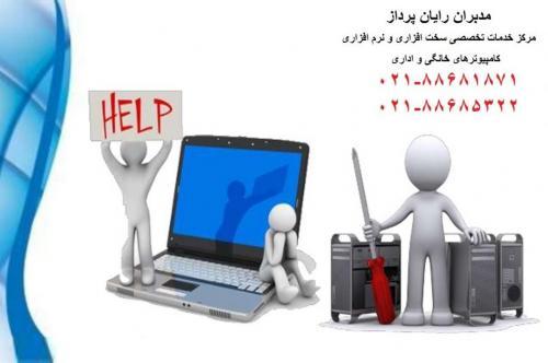 مدبران رایان پرداز ( خدمات کامپیوتر )