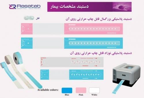 رول دستبند شناسایی بیمار قابل چاپ