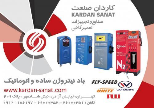 فروش اقساطی دستگاههای باد نیتروژن