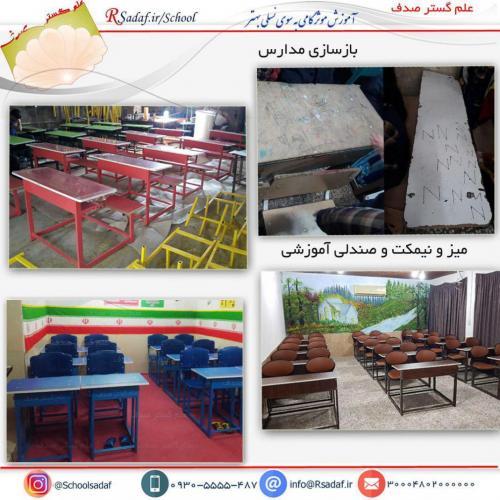 بازسازی نو سازی و تجهیز و توسعه مدارس