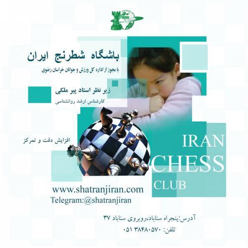 کلاس شطرنج در مدرسه شطرنج ایران