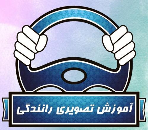 اپلیکیشن آموزش تصویری رانندگی مخصوص گوشیهای اندروید
