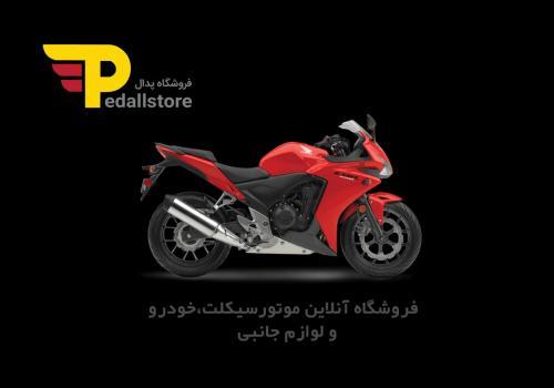 فروشگاه اینترنتی موتورسیکلت و لوازم جانبی : پدال