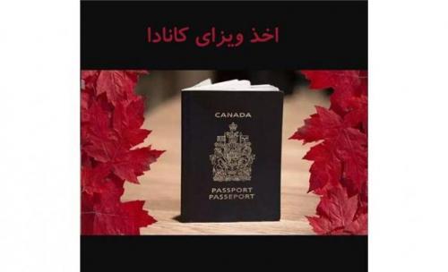 اخذویزای شینگن و کانادا