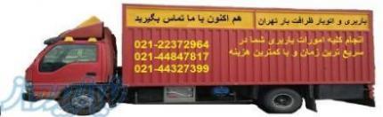 باربری،اتوبار،حمل اثاثیه منزل غرب تهران(۴۴۰۴۸۲۲۴