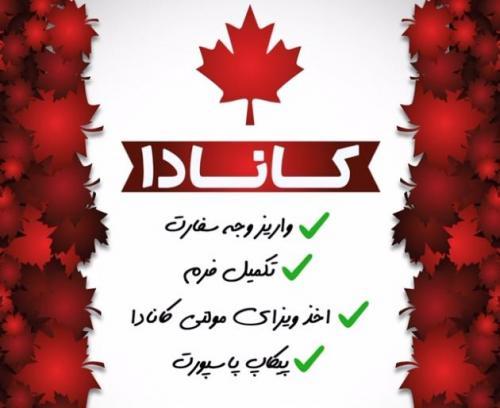 ویزا توریستی کانادا ( وقت سفارت و مشاوره مهاجرت )