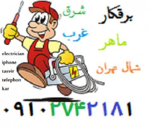 برقکار در زعفرانیه09102742181 barghkar zaferanieh