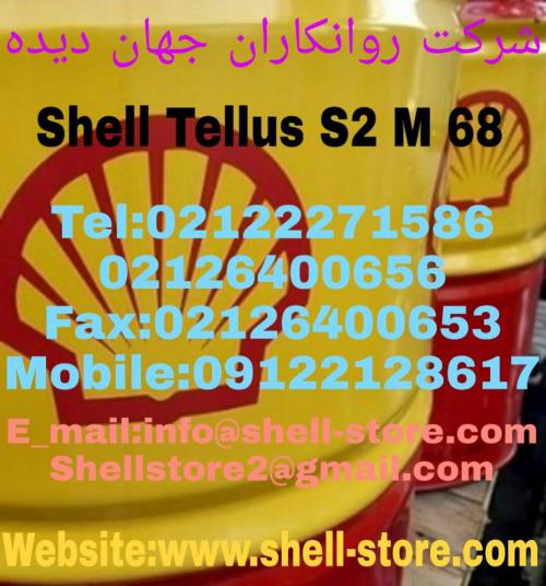 روغن شل/روغن هیدرولیک شل/روغن Shell Tellus S2 M 68