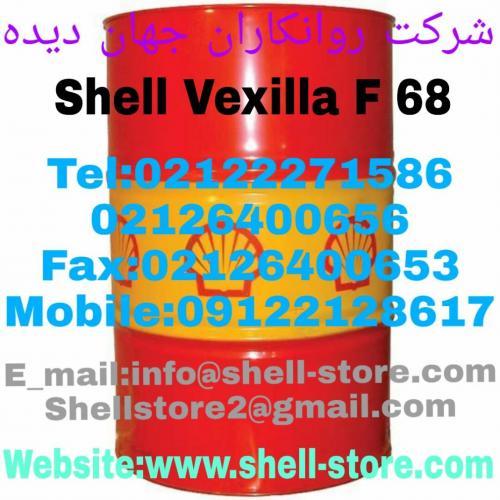 روغن شل/روغن نساجی شل/روغن Shell Vexilla F 68