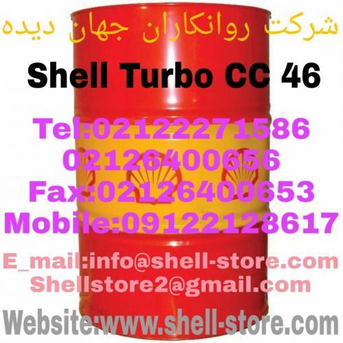 روغن شل/روغن توربین شل/روغن Shell Turbo CC 46