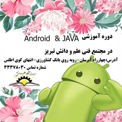 دوره آموزشی Android & JAVA در تبریز