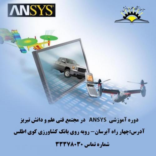 آموزش نرم افزار ANSYS