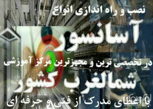 آموزش نصب و تعمیر آسانسور در تبریز