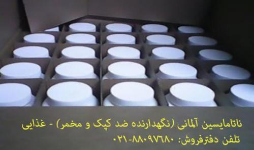 ناتامایسین - ناتامایسین نگهدارنده طبیعی صنایع غذایی