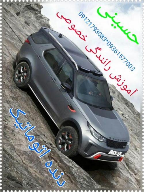 آموزش خصوصی رانندگی شمال تهران.غرب تهران
