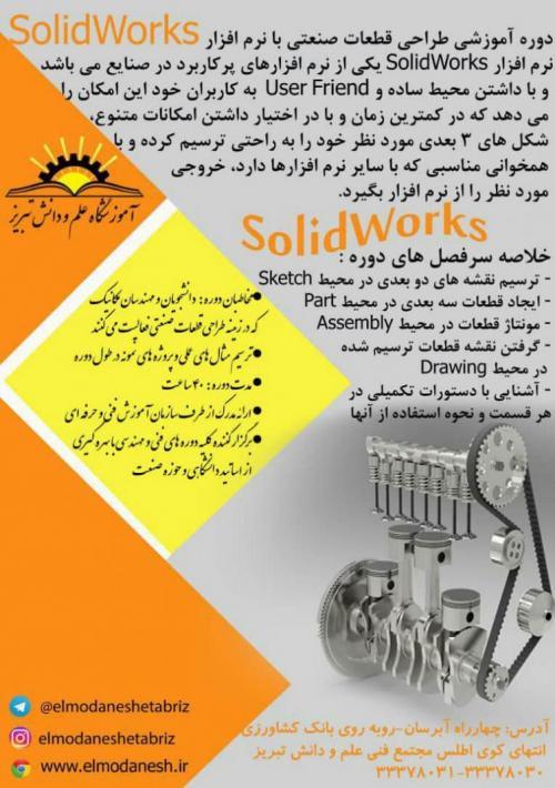 دوره آموزشی طراحی قطعات صنعتی با Solid Works