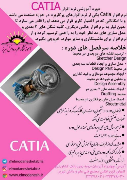 دوره آموزشی نرم افزار CATIA