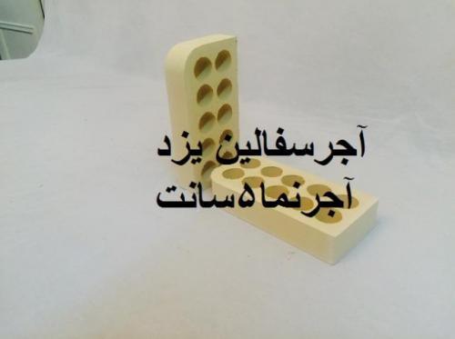 آجر سفال تیغه بلوک دیواری فندوله یزد