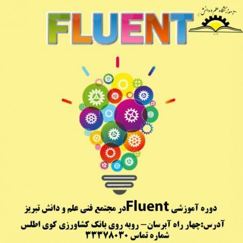 دوره آموزشی Fluent