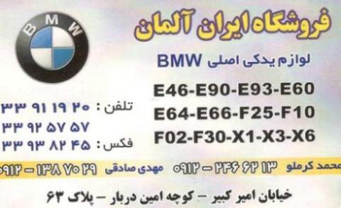 فروشگاه لوازم یدکی بی ام و BMW ایران آلمان