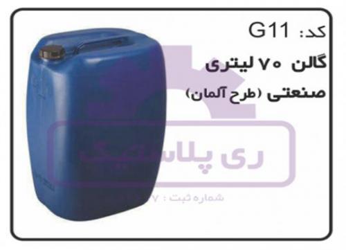 گالن پلاستیکی 70 لیتری صنعتی
