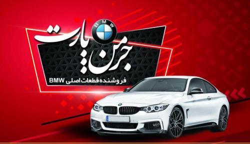 جرمن پارت وارد کننده لوازم یدکی موتوری BMW