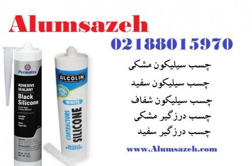 فروش عمده و جزئی چسب سیلیکون شفاف ، سفید ، مشکی