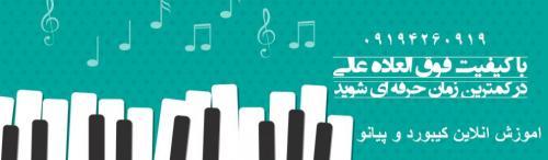 اموزش انلاین ارگ و پیانو