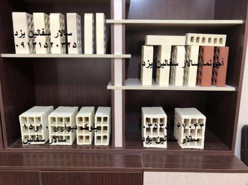 کارخانه آجر سفال آجرنما بلوک دیواری سقفی (تیغه) یزد