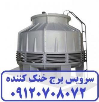 تعمیر برج خنک کننده 09120708072