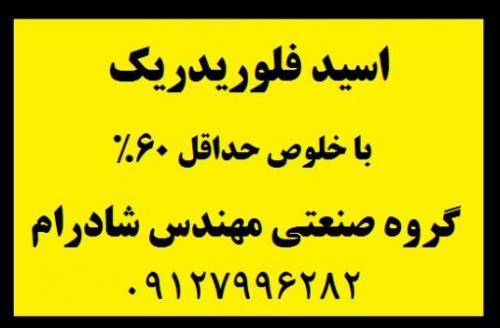 اسید فلوریدریک ایرانی