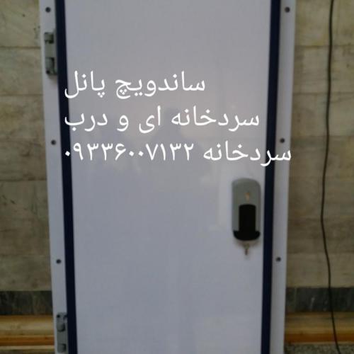 درب سرد خانه زیر صفر و بالای صفر - istgah.com - لوازم نصب