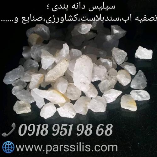 سیلیس ایران