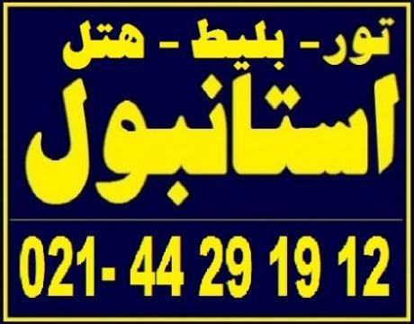 مجری مستقیم تور استانبول   تور استانبول   44291912-021