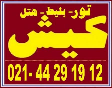 مجری مستقیم تور کیش | تور کیش| 44291912-021