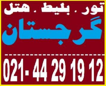 مجری مستقیم تور گرجستان | تور گرجستان | 44291912-021