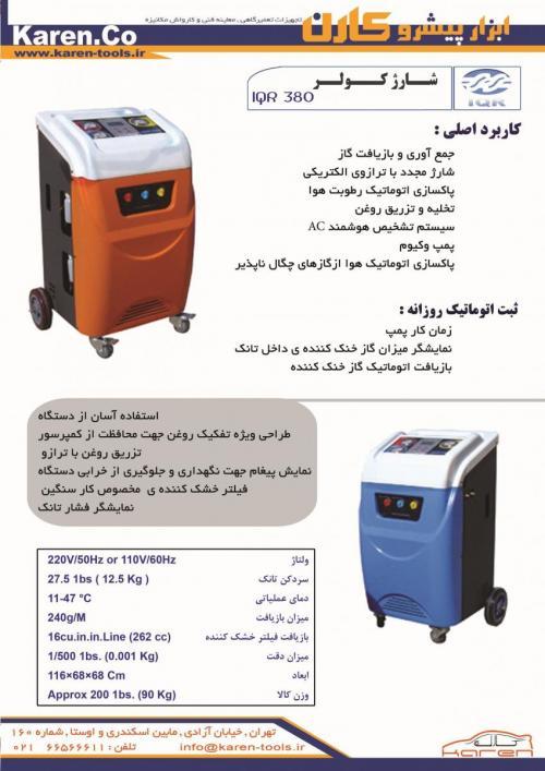 دستگاه شارژ گاز کولر کارکرده و نو