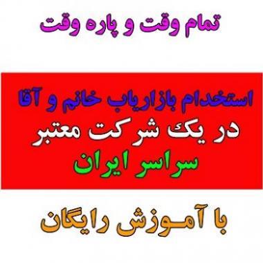 استخدام بازاریاب پاره وقت در استان خوزستان