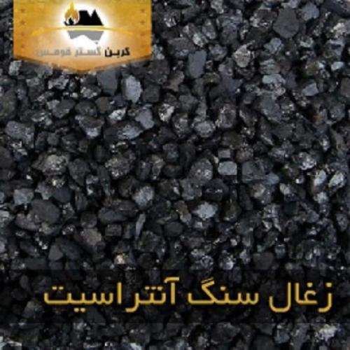 فروش زغالسنگ و کک متالوژی. آنتراسیت و کربن اکتیو