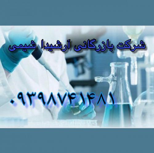 واردات و فروش مواد اولیه آرایشی بهداشتی،دارویی،غذایی