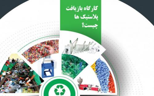 چگونه کارگاه بازیافت پلاستیک راه اندازی نماییم؟