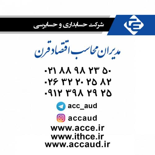 آموزش حسابداری ویژه بازار کار کارگاه عملی تضمین شده