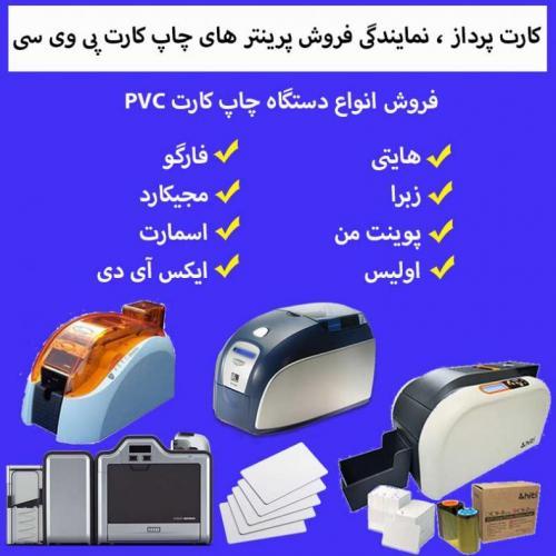 دستگاه چاپ کارت pvc - پرینتر چاپ کارت شناسایی