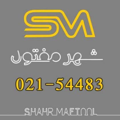 فروش محصولات مفتولی / شهر مفتول / 54483-021